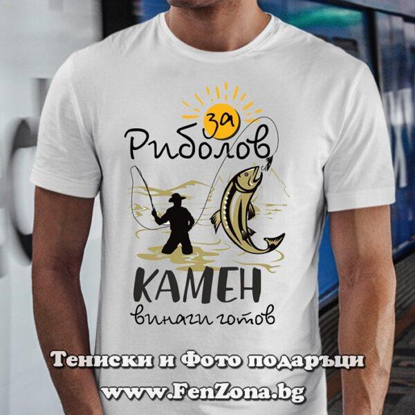 Мъжка тениска с надпис За риболов Камен е винаги готов
