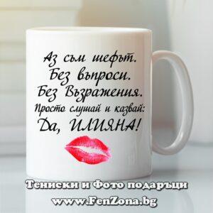 Чаша с надпис Аз съм шефът Илияна