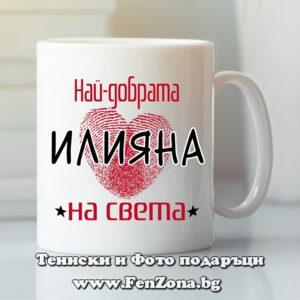 Чаша с надпис Най-добрата Илияна на света
