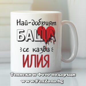 Чаша с надпис Най-добрият баща се казва Илия