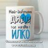 Чаша с надпис Най-добрият дядо се казва Илко