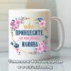 Чаша с надпис принцесите се казват Илияна