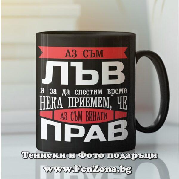 Черна чаша с надпис Аз съм лъв и съм винаги прав