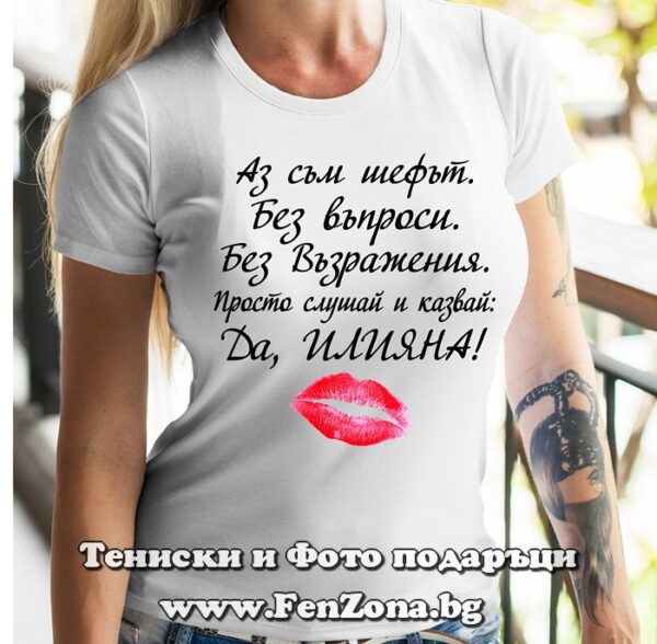 Дамска тениска с надпис Аз съм шефът Илияна