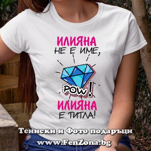 Дамска тениска с надпис Илияна не е име Илияна е титла