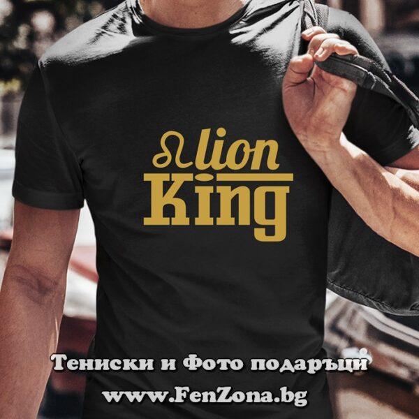 Мъжка тениска за зодия лъв с надпис – Lion King