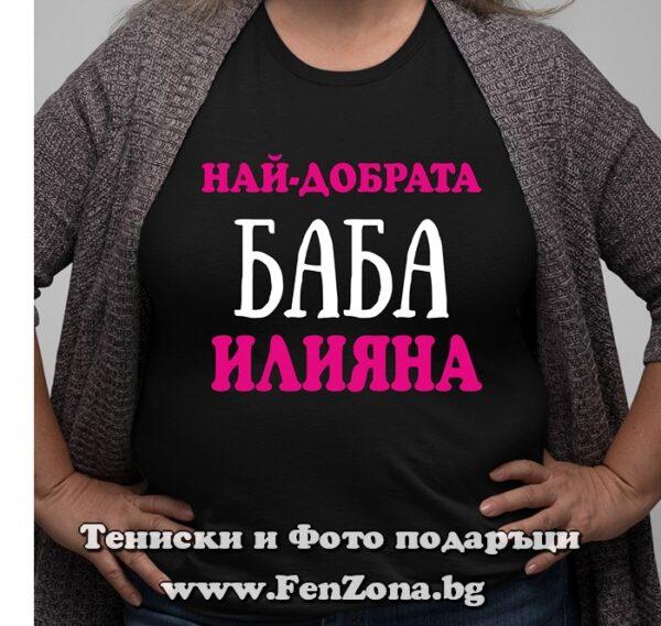 Дамска тениска с надпис Най-добрата баба Илияна