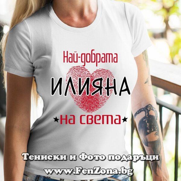 Дамска тениска с надпис Най-добрата Илияна на света