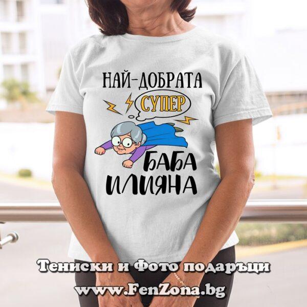 Дамска тениска с надпис Най-добрата супер Баба Илияна