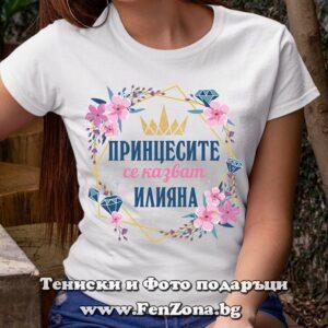 Дамска тениска с надпис Принцесите се казват Илияна 02