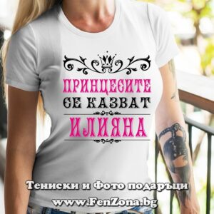 Дамска тениска с надпис Принцесите се казват Илияна