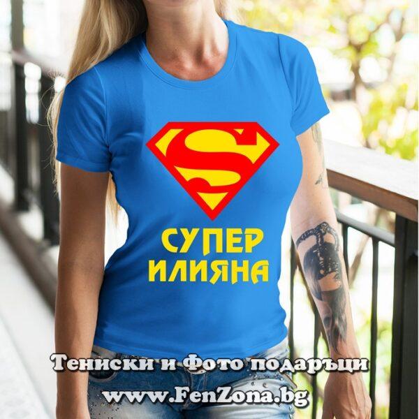 Дамска тениска с надпис Супер Илияна