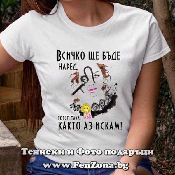 Дамска тениска с надпис – Както аз искам 2