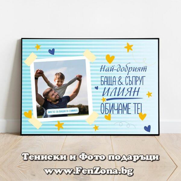 Фото рамка А4 със снимка и надпис - Най-добрият баща и съпруг Илиян