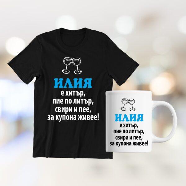 Комплект тениска и чаша с надпис Илия е хитър