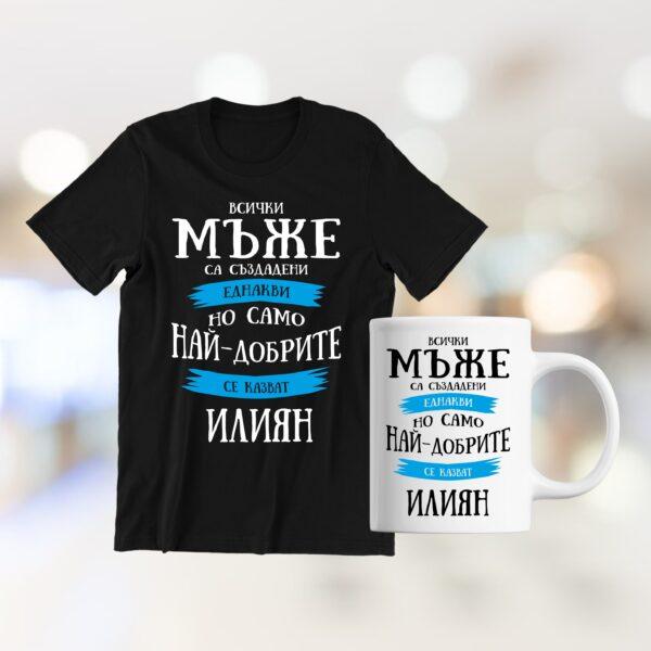 Комплект тениска и чаша с надпис Най-добрите мъже се казват Илиян