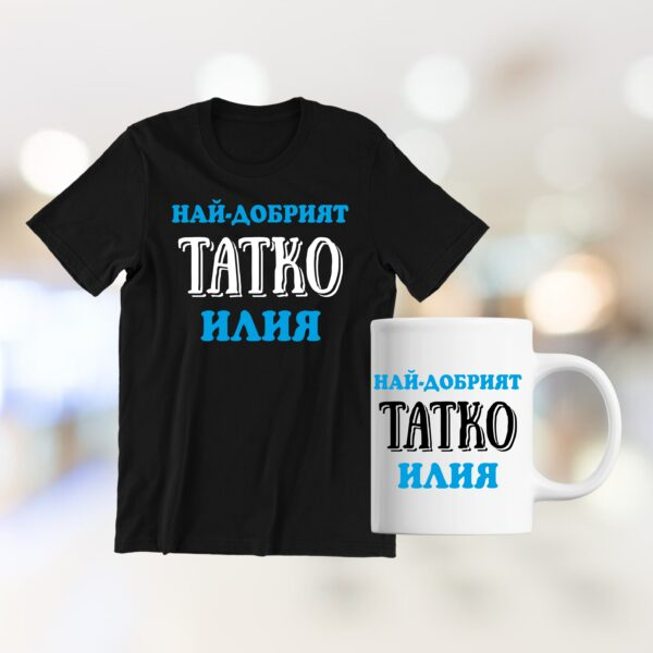 Комплект тениска и чаша с надпис Най-добрият татко Илия