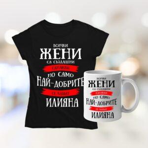 Комплект тениска и чаша с надпис Най-добрите жени се казват Илияна