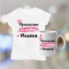 Комплект тениска и чаша с надпис Принцесите се казват Илияна 02