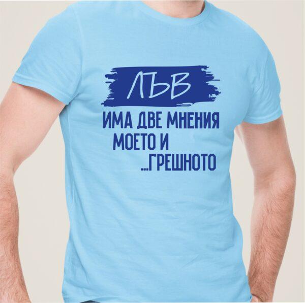 Мъжка тениска с надпис – Две мнения