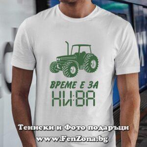 Мъжка тениска с надпис Време е за НИВА