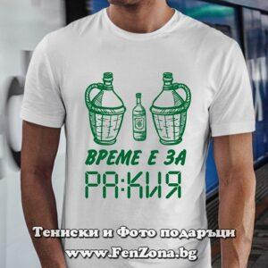 Мъжка тениска с надпис Време е за ракия