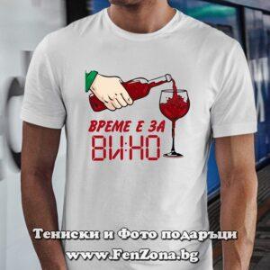 Мъжка тениска с надпис Време е за вино