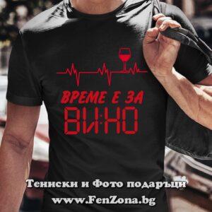Мъжка тениска с надпис Време е за вино 02