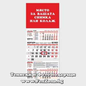календар със снимка червен с три секции