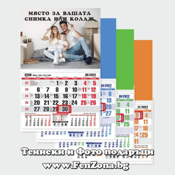 календар със снимка 2022 фен зона
