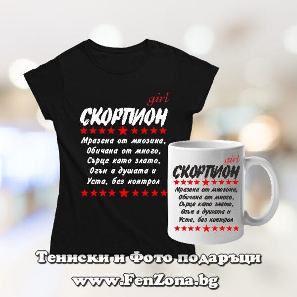 Комплект тениска и чаша - Скорпион уста без контрол