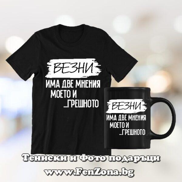 Комплект черна тениска и чаша - Везни две мнения моето и грешното