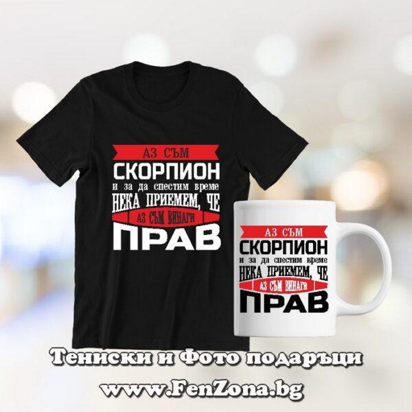 Комплект тениска и чаша - Скорпион Винаги прав