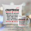 Комплект възглавница и чаша - Скорпион уста без контрол