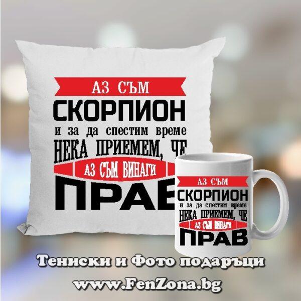 Комплект възглавница и чаша - Скорпион Винаги прав